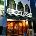 Shinamenhashigo - 店舗外観