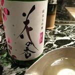 魚貝三昧 げん屋 - お友達が飲んでいた日本酒  其の壱