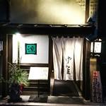 魚貝三昧 げん屋 - お店入口