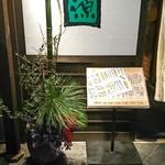 魚貝三昧 げん屋 - 入口には門松が飾られていて新年の装い