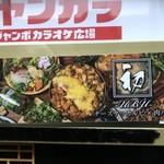 チーズタッカルビ×肉バル 初 -