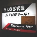 餃子天国 - お店看板