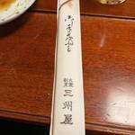 101636915 - 割り箸の袋