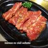 焼肉菜包 朴然 - 料理写真:普通の和牛カルビ
