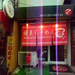 博多ラーメン つる - 2019・02・09