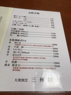 大衆割烹 三州屋 - メニュー(飲み物)