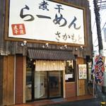 煮干らーめん さかもと - 外観(2019年1月14日撮影)