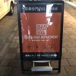 TOKYO SAKE DEPARTMENT - 店頭看板