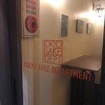 TOKYO SAKE DEPARTMENT - 店頭2