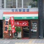 らーめん 竹 - お店の外観