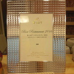 10165389 - まばゆく輝く「食べログ ベストレストラン 2010」の盾