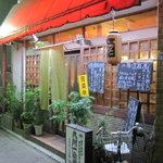 九州一食堂 - 店舗外観