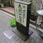 九州一食堂 - 看板