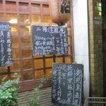 九州一食堂 - 店舗外のメニュー