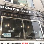 エイト ココ カフェ -