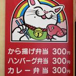 七福弁当 - 目玉は300円弁当です。300円以上のもあるし、おかずのみ(ご飯なし)も選べるようです。