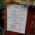 ダブリュー表参道 ザ セラーグリル - プラデジュール