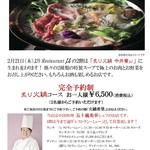 Restaurant μ - 外観写真:2/21より火鍋コース始めます!