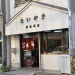 伊藤商店 - 進学塾と進学塾の間の通りに在ります