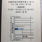 オソラカフェ - 名刺の裏♪