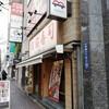 板前寿司  銀座コリドー店