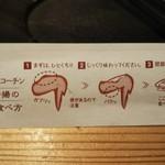 101674574 - 箸袋に食べ方が!