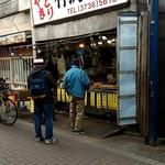竹沢商店 - 美味いもんイロイロ