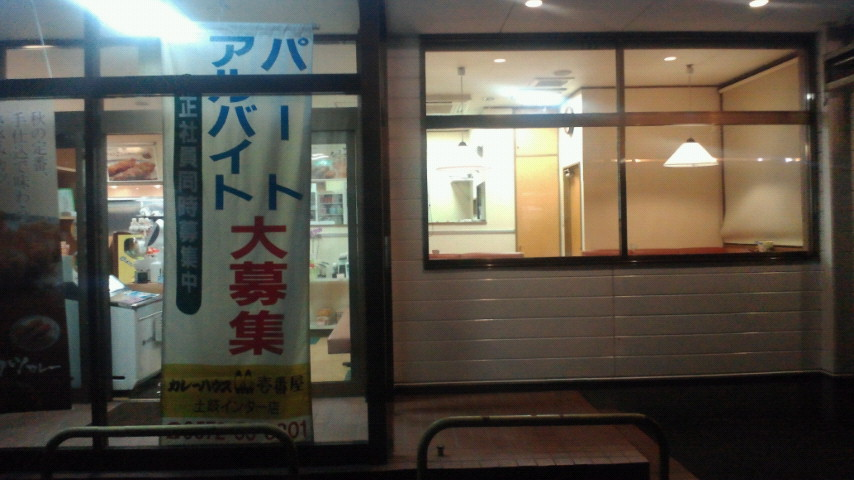 CoCo壱番屋 土岐店