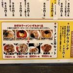麺屋 集 - 2019.02