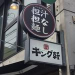 汁なし担担麺専門 キング軒 - 看板