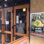 汁なし担担麺専門 キング軒 - お店の入口