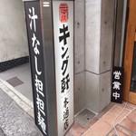 汁なし担担麺専門 キング軒 - 営業中表示の看板