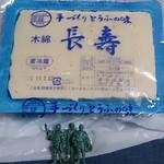菅谷豆腐店 - 料理写真:木綿豆腐「長寿」110円