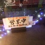 高田屋 浦和店 -