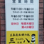 広島流お好み焼 三八 松浦 -