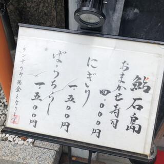 鮨 石島 -