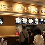 日本橋 天丼 金子半之助 - お店の外観