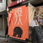 Baku - 貘(ばく)(東京都港区芝公園)外観