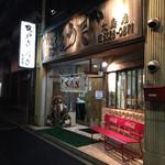 亀戸餃子  - 店舗外観2019年2月。