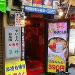 海鮮丼専門店 若狭家 - 外観