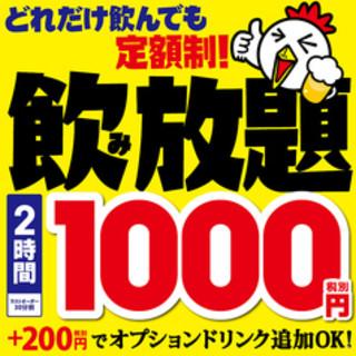 《単品2時間飲み放題》どれだけ飲んでも定額制★1,000円
