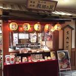 和田乃屋 - 2019年2月。訪問