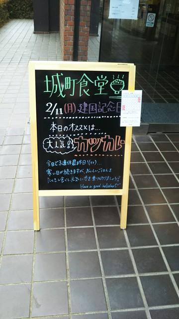 城町食堂>