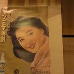 焼鳥・焼とん 串焼専科 串鐵 -