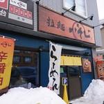 拉麺 いそじ - 店舗外観