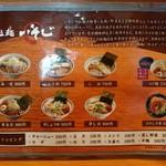 拉麺 いそじ - メニュー(表)