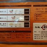 拉麺 いそじ - メニュー(裏)