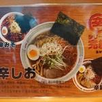 拉麺 いそじ - メニュー(辛シリーズ)