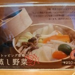 拉麺 いそじ - メニュー(蒸し野菜)