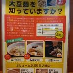拉麺 いそじ - メニュー(大豆麺)